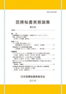 医療秘書実務論集第6号表紙