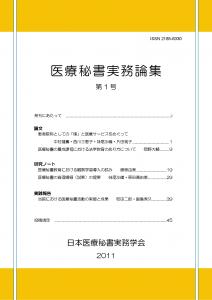 医療秘書実務論集第1号 表紙