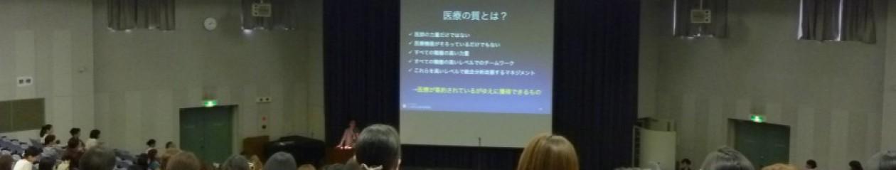 日本医療秘書実務学会(JSAMS: Japan Society of Applied Medical Secretaries)